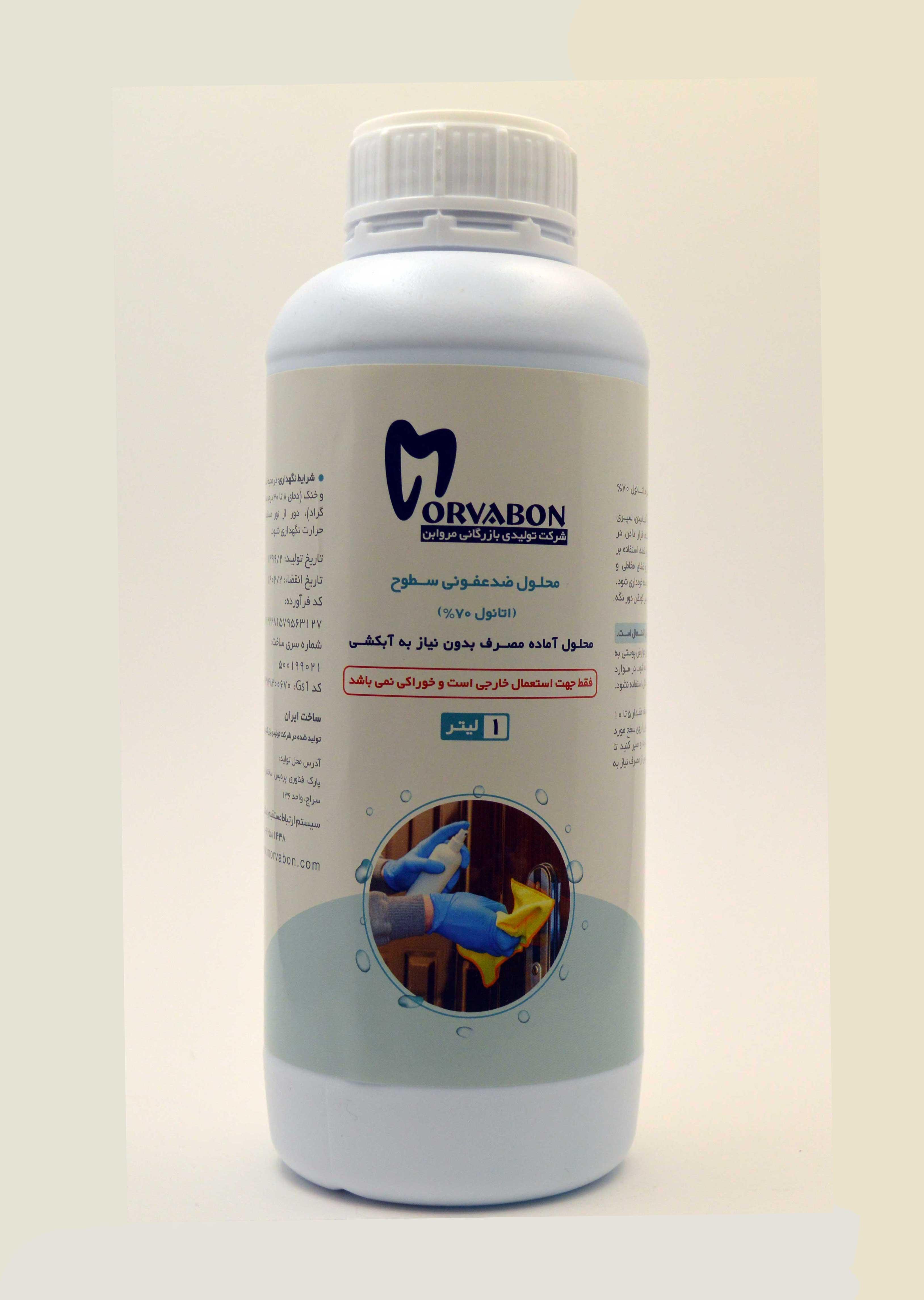 محلول ضد عفونی کننده سطوح مروابن 1 لیتری-MORVABON