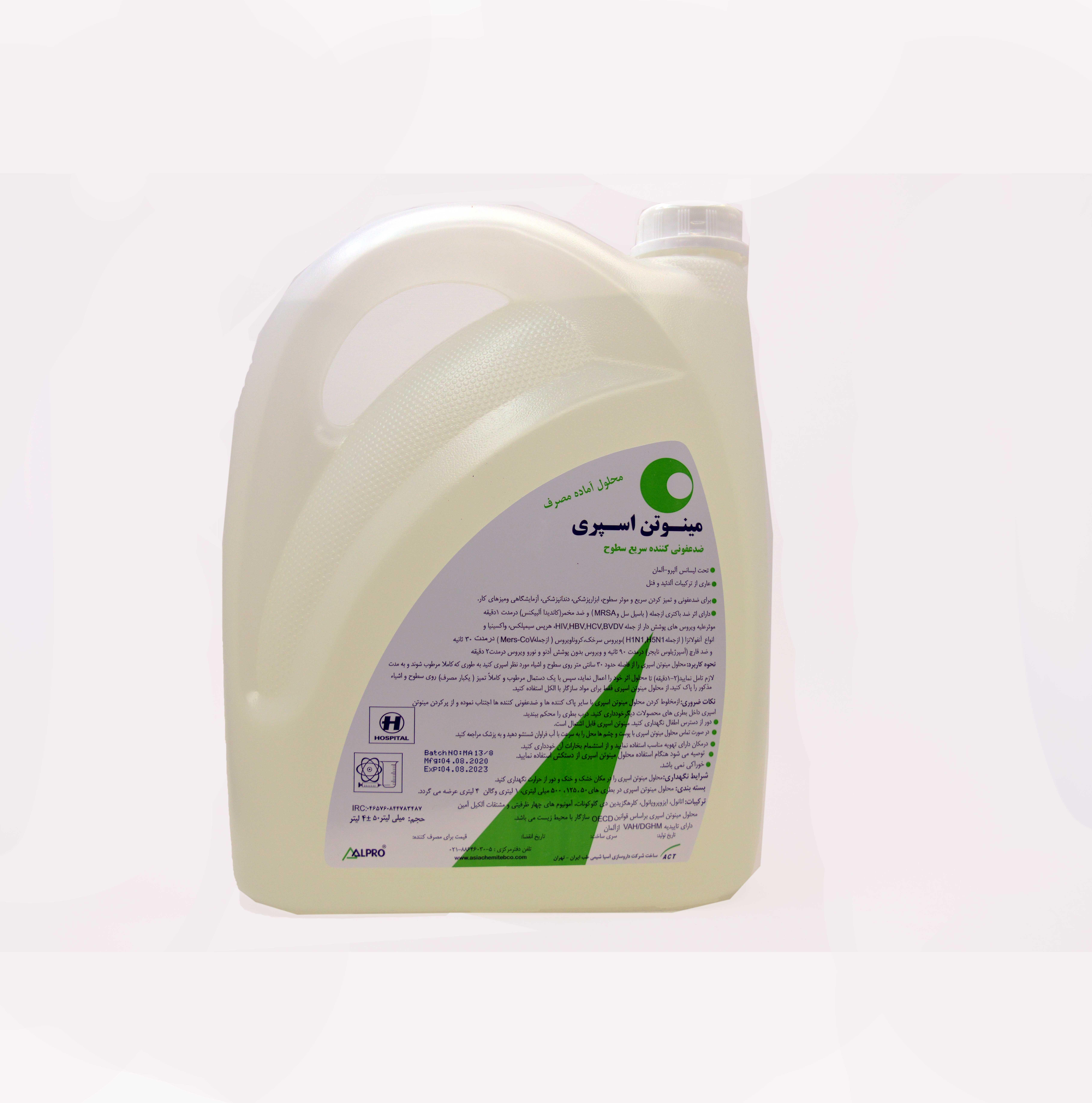 محلول ضد عفونی سطوح مینوتن 1 و 4 لیتری