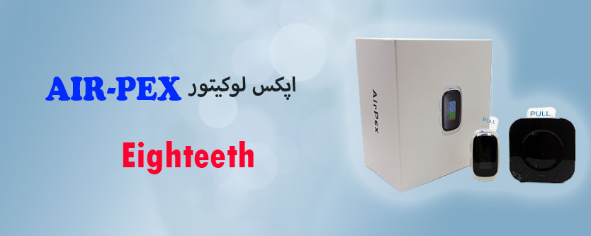 اپکس یاب الکتریکی AirPex EIGHTEETH
