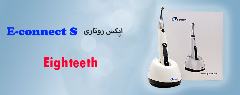 اپکس روتاری Eighteeth مدل E-Connect S