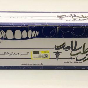 گاز دندانپزشکی نفیس طب سلامت - Nafis Teb Salamat در سپدنت