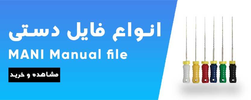 انواع فایل دستی